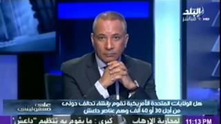 مداخلة اللواء تامر الشهاوى مع أحمد موسى والصحفية نجاة عبد الرحمن بتاريخ 13- 9- 2014