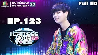 I Can See Your Voice -TH   EP.123   The TOYS   27 มิ.ย. 61 Full HD