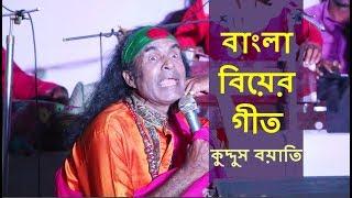দেখে ফেলুন গ্রাম বাংলার বিয়েতে কেমন গীত হতো || Biyer Geet. Kuddus Boyati