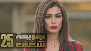 Jareemat Shaghaf Episode 25 - مسلسل جريمة شغف الحلقة 25
