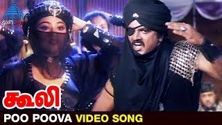 Coolie Tamil Movie Songs HD | Poo Poova Video Song | Sarathkumar | Meena | Pyramid Glitz Music