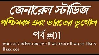 জেনারেল স্টাডিজ ǁ পশ্চিমবঙ্গ এবং ভারতের ভূগোল ǁ পর্ব # 01 ǁ wbcs 2017-18 ǁ wb group d ǁ wb police