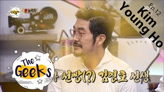 [People of full capacity] 능력자들 - Kim Young ho, Answer a bread quiz with Ji Min hee  20160129