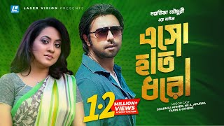 Esho Hat Dhoro | Bangla Natok | Apurba, Tarin, Sharmili Ahmed | Chayanika Chowdhury
