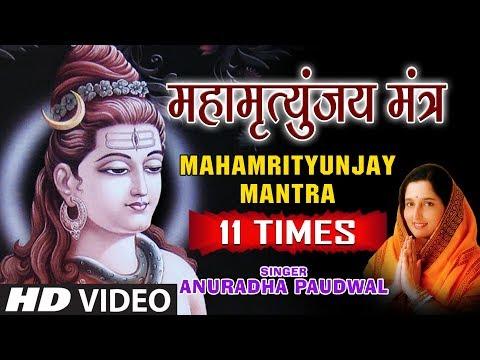 Xxx Mp4 Mahamrityunjay Mantra I Darshan 12 Jyotirling I Anuradha Paudwal I 11 Times With Subtitles 3gp Sex