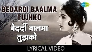 Bedardi Baalma tujhko with lyrics | बेदर्दी बालमा गाने के बोल | Arzoo | Rajendra Kumar/Sadhna