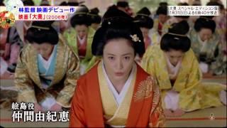 20160110 #164 時代劇ニュース オニワバン!