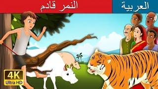 النمر قادم  | قصص اطفال | قصص عربية | قصص اطفال قبل النوم | حكايات عربية