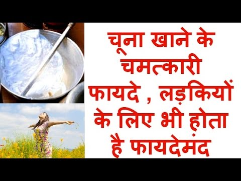 चूना खाने के चमत्कारी फायदे Miraculous benefits of eating lime, is also very beneficial for girls