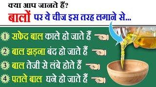 White Hair To Black Hair - सफ़ेद बाल काले करने के नुस्खे - Beauty Tips in Hindi by Sonia Goyal #15