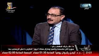 د.طارق فهمي: سوريا الآن مقسمة واقعيا ومازال هناك ذيول لتنظيم داعش الإرهابي بها