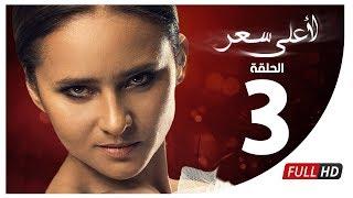 مسلسل لأعلى سعر HD - الحلقة الثالثة | Le Aa