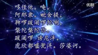 楞严咒楞严咒心108遍 万佛城唱诵版 (转载)