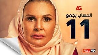 مسلسل الحساب يجمع - الحلقة الحادية عشر - يسرا - El Hessab Yegma3 Series - Ep 11