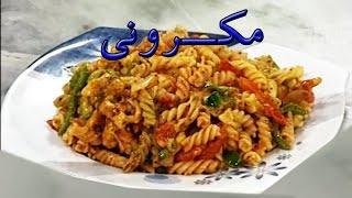 Ashpazi - Macaroni                                                      آشپزی - مکرونی