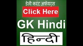 GK in Hindi 2018 जनरल नॉलेज सामान्य ज्ञान GK Quiz Set 10 प्रतियोगी परीक्षाओं की तैयारी