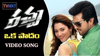 Racha Full Songs - Oka Padam Full Video Song || Ram Charan Tej, Tamannaah Bhatia || TVNXT