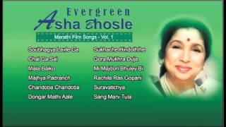Evergreen Asha Bhosle | Hit Marathi Film Songs | Marathi Songs of Asha Bhosle | Vol - 1