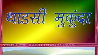 Brave boy Mukunda story / गोष्ट धाडसी मुकुंदाची /Marathi /Standard two