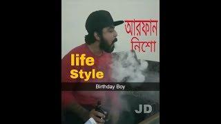 আফরান নিশো ভাই এর Sigaret খাওয়ার মজার ভিডিও( Arfan Nishu R Apurbo Vai AR Sigaret Khawar Funny Video)