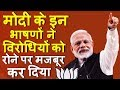pm narendra modi speech   election speech   #pmnarendramodi    #modispeech    #pmmodispeech