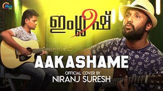 Aakashame Cover Song Ft Niranj Suresh | English - Malayalam Movie | Official
