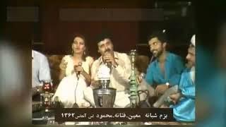 Bazm- Moein, Fataneh, Mahmood بزم معین٫فتانه،مهمود نوروز ۱۳۶۲