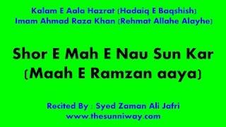 Ramzan Naat Shareef | Maah E Ramzan aaya | Kalam E Ala Hazrat
