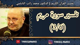 د.محمد راتب النابلسي - تفسير سورة مريم ( 3 \ 6 )