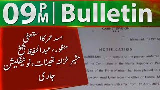 News Bulletin | 09:00 PM | 19 April 2019 | Neo News