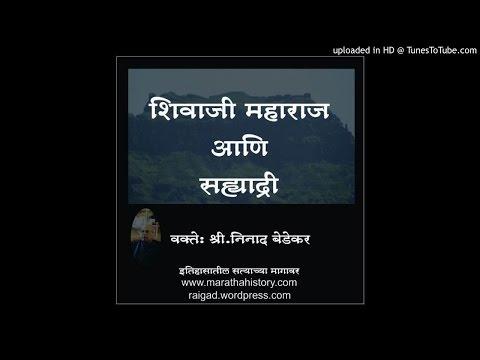 छत्रपति शिवाजी महाराज आणि सह्याद्री Shri Shivaji Maharaj and Sahyadri