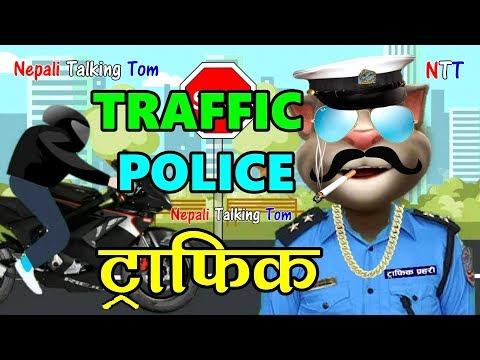 Xxx Mp4 Nepali Talking Tom TRAFFIC POLICE Vs BIKER Nepali Comedy Video ट्राफिक प्रहरी Talking Tom Nepali 3gp Sex