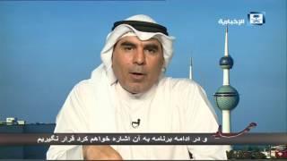 ایران.. ودخالت هائی آن برای ایحاد ناامنی در کویت ورابطه او با گروه تروریستی عبدلی - كامل برنامه