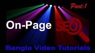 On Page Optimization Bangla Video Tutorials-2016   SEO Bangla Tutorial   Part-1