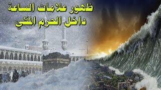 نهاية العالم وظهور اكثر من علامة من علامات القيامة فى السعودية بشهادة امام الحرم