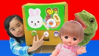 メルちゃん おせわパーツ おべんとうセットじはんき ダンボール自販機で遊ぼう!