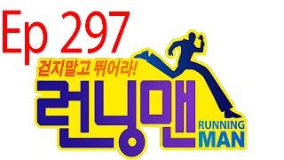 Running man ep 297