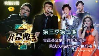 《我是歌手》第三季第2期完整版 - 张靓颖力压韩红狂野逆袭 I Am A Singer 3 EP2 Full: Jane Zhang #1【湖南卫视官方版 1080p】20150109