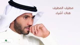 Mutref Al Mutref ... Honak Ashya | مطرف المطرف ... هناك أشياء
