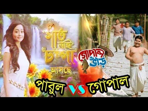 Xxx Mp4 Gopal Bhar VS Saat Bhai Champa 'গোপাল' বনাম 'পারুল' কিন্তু রাত আটটার কেন 3gp Sex
