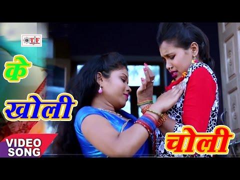 Xxx Mp4 Hits Bhojpuri Video Song 2017 के खोली चोली के Dhananjay Bedardi Khela Nanad Ke TOP VIDEO SONG 3gp Sex