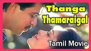 Thanga Thamaraigal | Full Tamil Movie | Arjun, Rohini