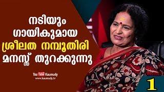 In Conversation With Sreelatha Namboothiri | Straight Line EP 230 | Part 01 | Kaumudy TV