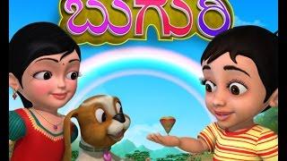 Buguri Kannada Rhymes for Children