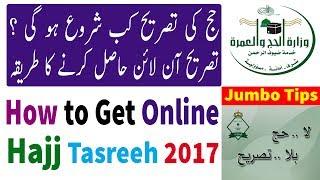 Saudia Arabia Latest News Updates | How to Apply Hajj online  in Saudi Arabia | Jumbo TV