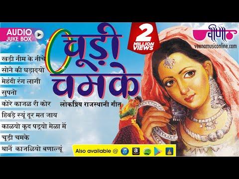 Rajasthani Folk Songs 2017  