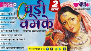"Rajasthani Folk Songs 2019 | "" Chudi Chamke "" Audio Jukebox (HD) | New Marwadi Songs"