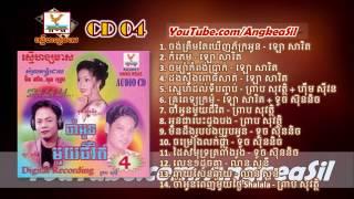 Lek Mouy Doch Knea By Lean Sony RHM CD vol 4