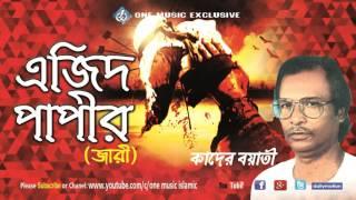 Bangla jari pala এজিদ পাপির জারী । কারবালার ঘটনা । kader boyati । One Music BD