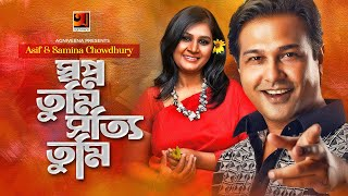 All Time Hit Bangla Song | Shopno Tumi Sotti Tumi | by Asif & Samina Chowdhury | Lyrical Video